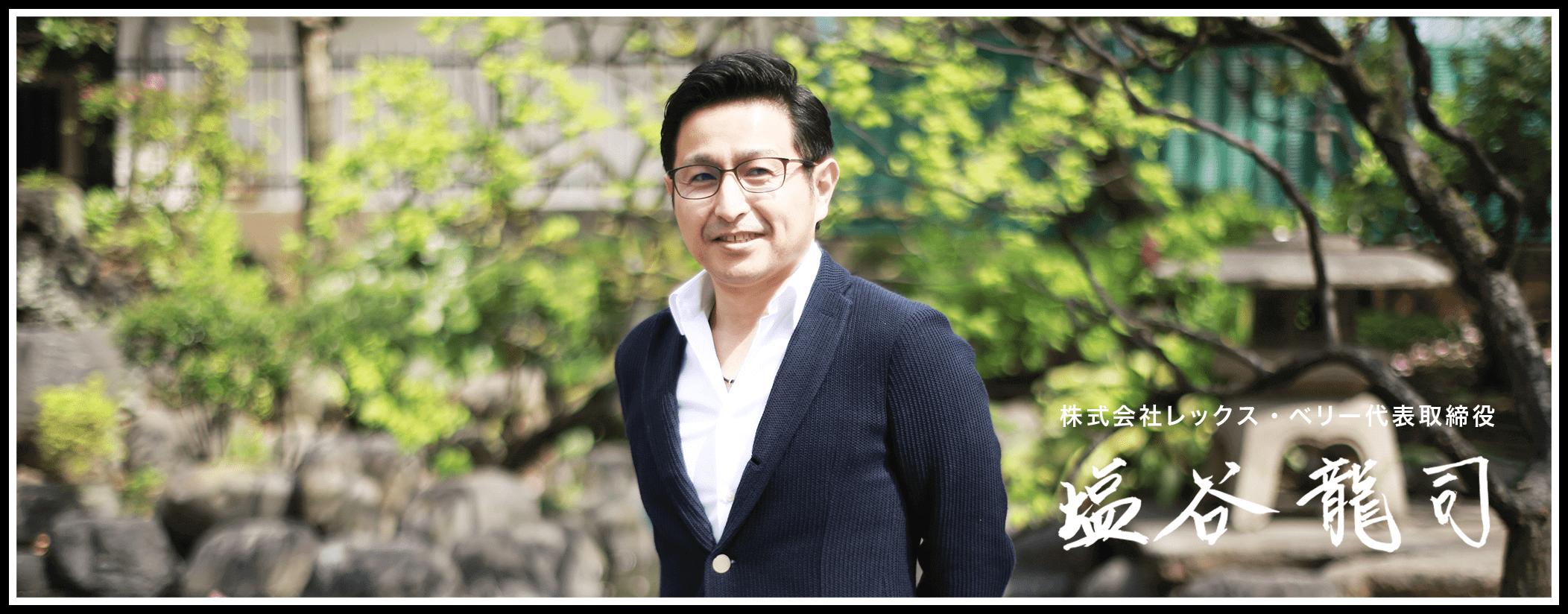株式会社レックス・ベリー代表取締役 塩谷龍司