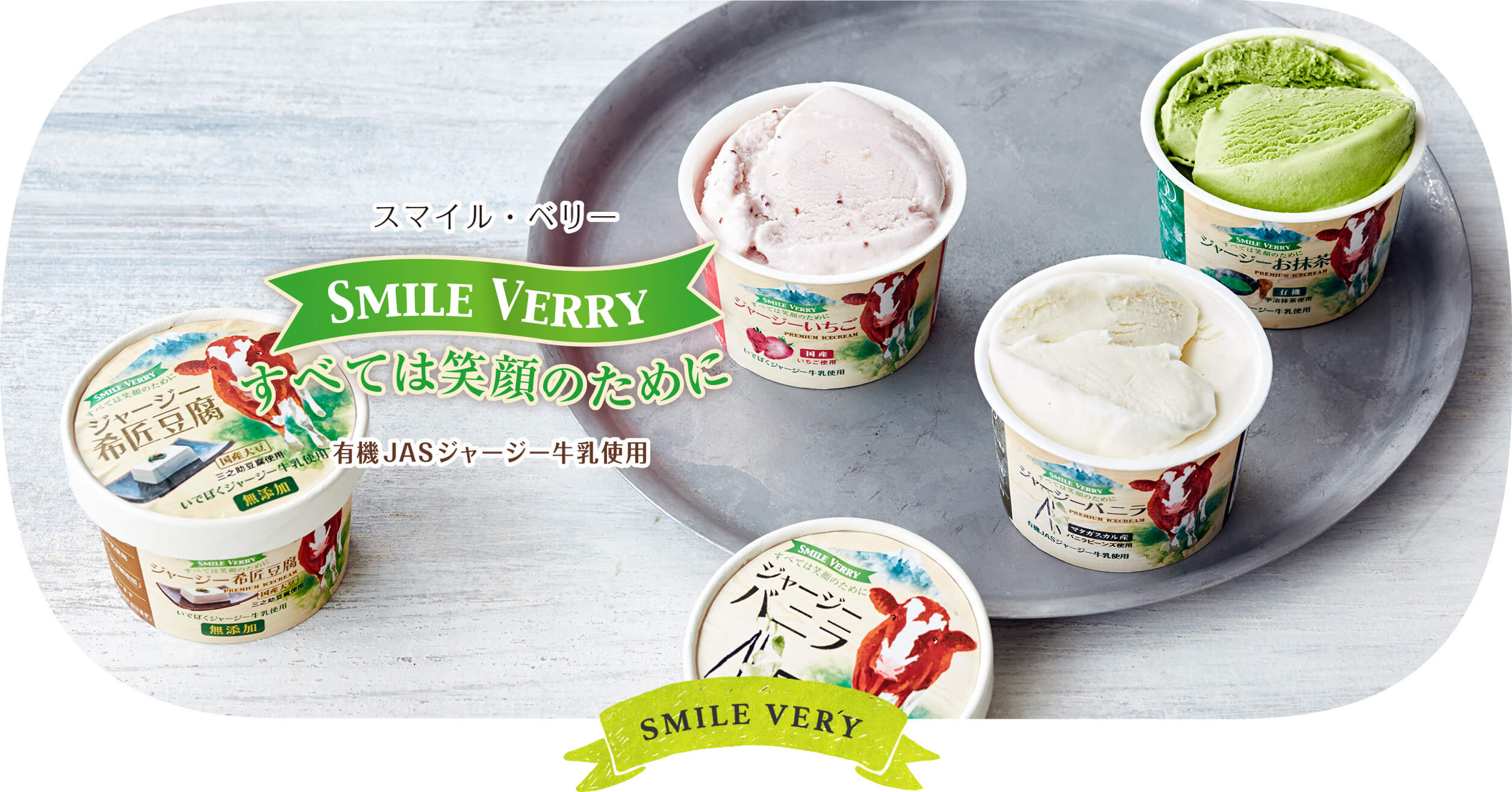 SMILE VERY