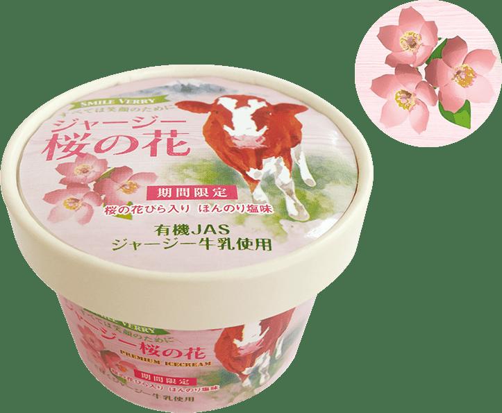 ジャージー桜の花