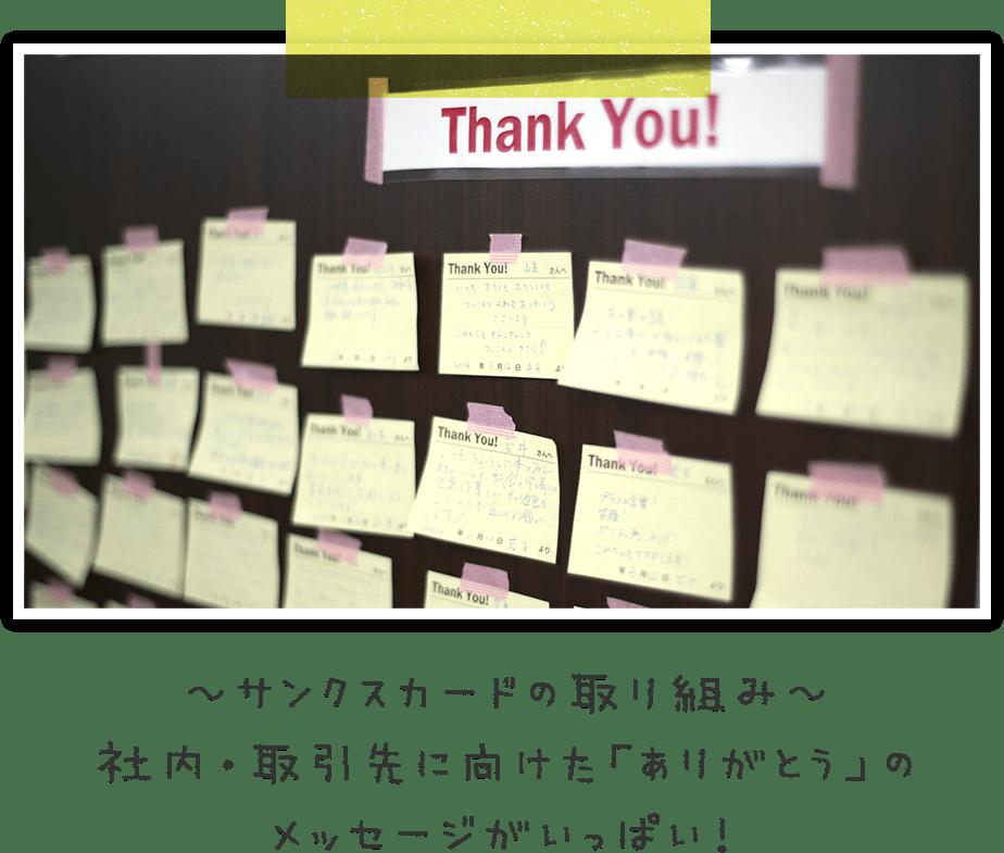 〜サンクスカードの取り組み〜 社内・取引先に向けた「ありがとう」のメッセージがいっぱい!