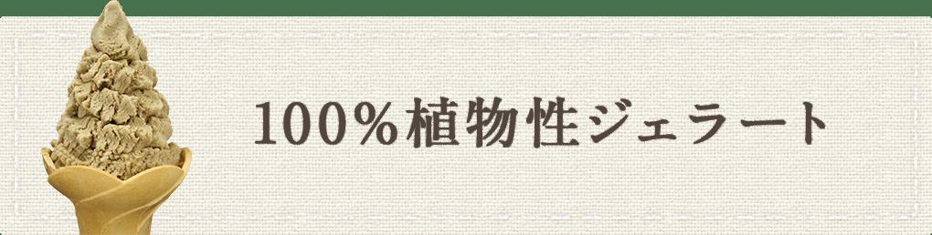 100%植物性ジェラート