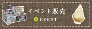 イベント販売