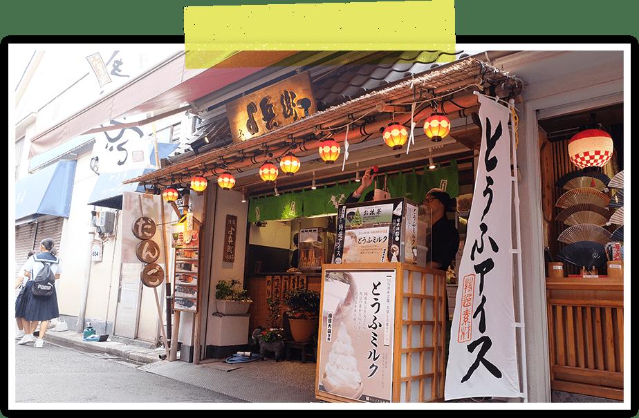 浅草よ兵衛 様(東京都台東区)