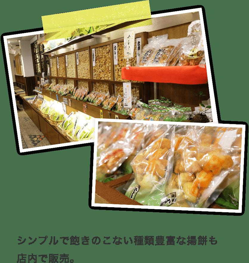 シンプルで飽きのこない種類豊富な揚餅も店内で販売。