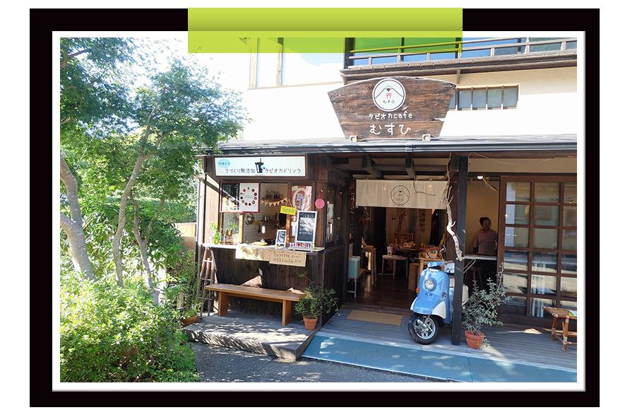 タピオカCafeむすひ 様(静岡県伊豆市)