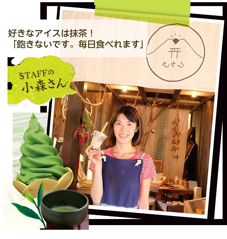 小森さんのお気に入りアイスは抹茶アイス!